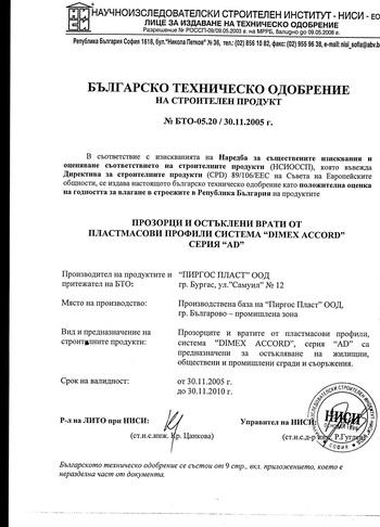 БТО (българско техническо одобрение)