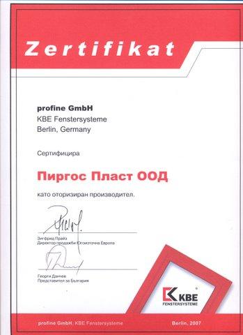 Сертификат от KBE